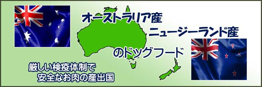ニュージーランド・オーストラリア産のドッグフード
