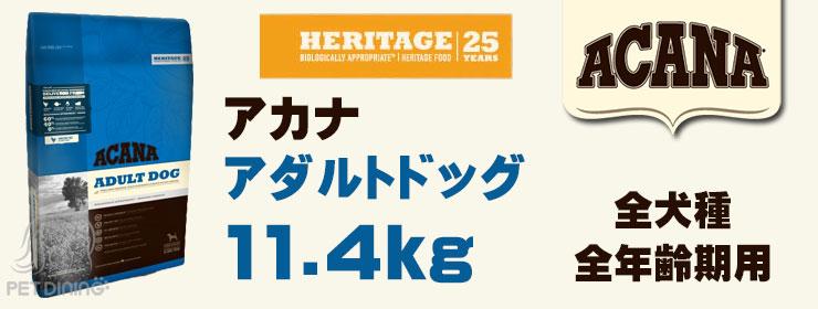 アカナ コッブチキン&グリーンズ 11.4kg