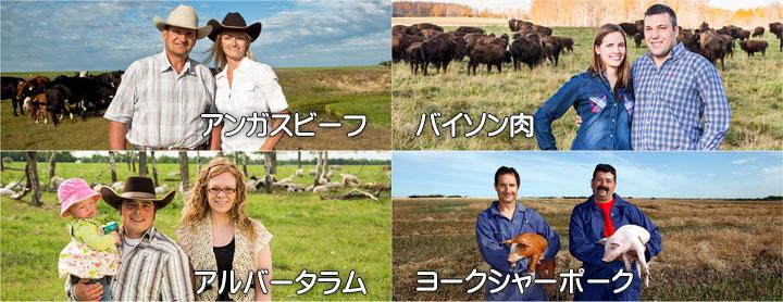 アカナで使用する肉の生産者