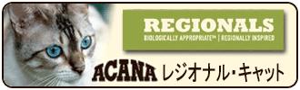アカナ・レジオナル・キャット
