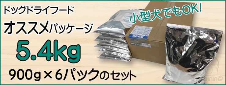 アディクション・ドッグドライフード5.4kgセット