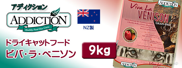 アディクション キャットドライフード ビバ・ラ・ベニソン 9kg