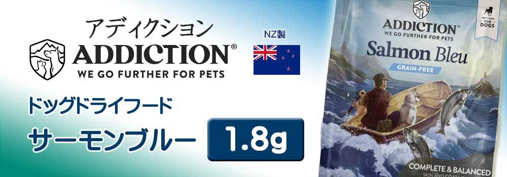 アディクション ドッグドライフード サーモンブルー 1.8kg
