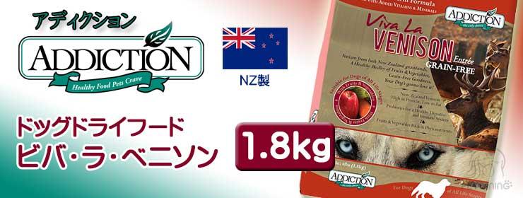 アディクション ドッグドライフード ビバ・ラ・ベニソン 1.8kg
