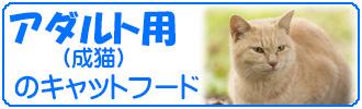 アダルト(成猫)用キャットフード
