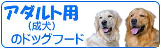 アダルト(成犬)用フード
