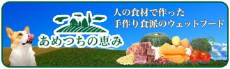 人用食品工場で作るレトルトドッグフード あめつちの恵み