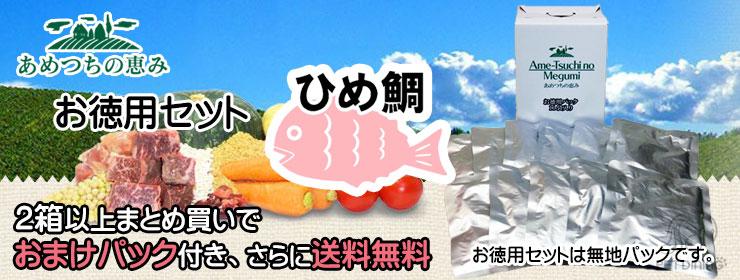あめつちの恵みひめ鯛180kcal