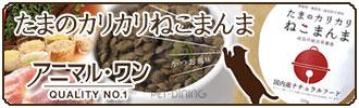 アニマル・ワン たまのカリカリねこまんま 猫用総合栄養食