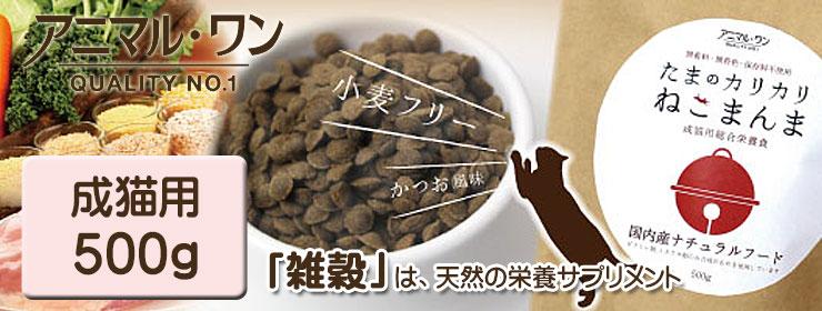 アニマル・ワン たまのカリカリねこまんま 成猫用総合栄養食 500g