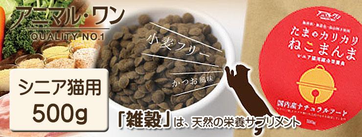 アニマル・ワン たまのカリカリねこまんま シニア猫用総合栄養食 500g