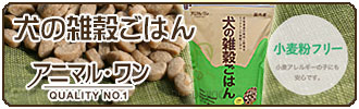 アニマル・ワン 犬の雑穀ごはん 犬用一般食
