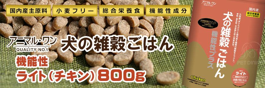 アニマル・ワン 犬の雑穀ごはん 機能性ライト(チキン) 800g