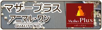 アニマル・ワン マザープラス 犬用総合栄養食