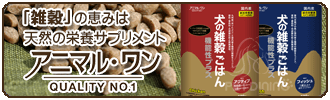 雑穀の栄養でペット自然食 アニマル・ワン