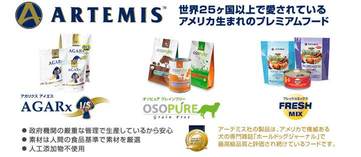 アーテミス・ドッグフード/キャットフード