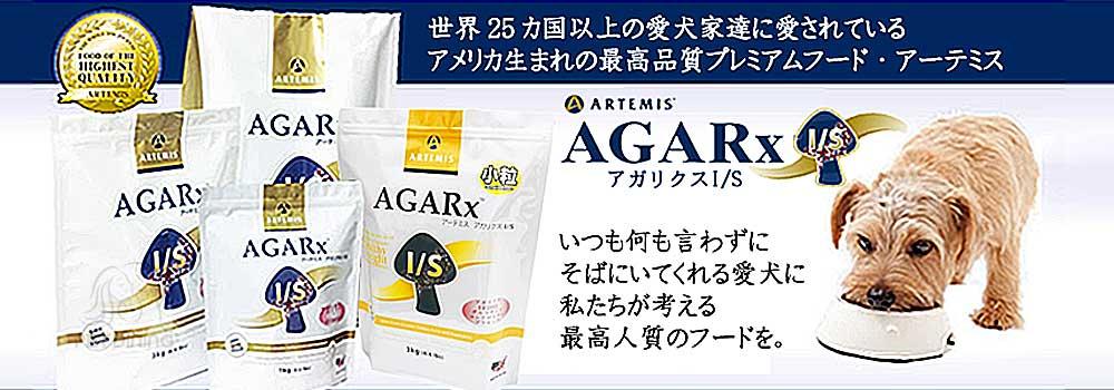 アーテミス・アガリクスI/S ドッグフード