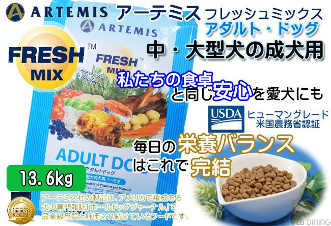フレッシュミックス・アダルトドッグ13.6kg