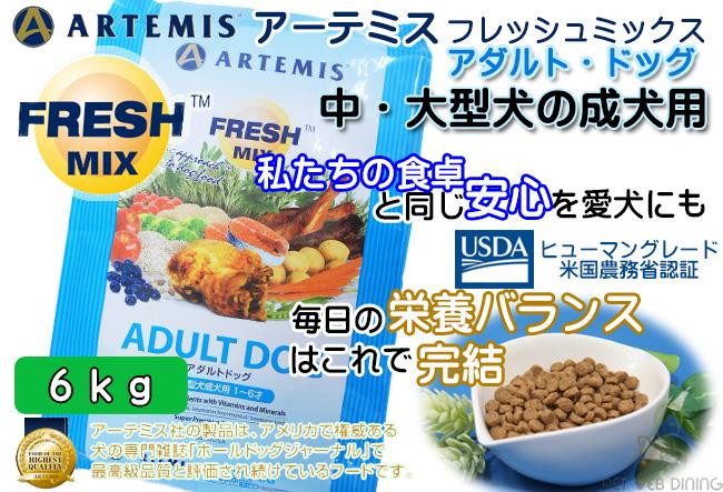 フレッシュミックス・アダルトドッグ6kg