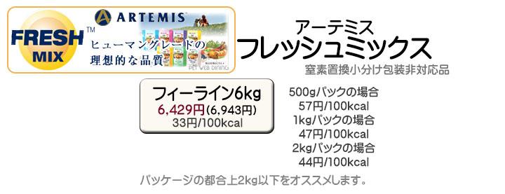 アーテミス・フレッシュミックス大袋キャットフード