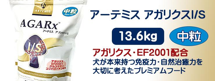 アーテミス・アガリクスI/S 普通粒13.6kg