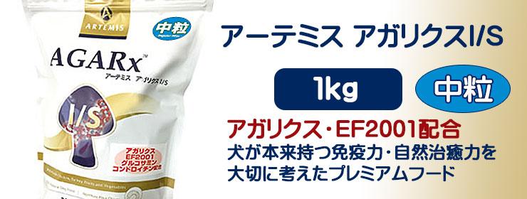 アーテミス・アガリクスI/S 普通粒1kg
