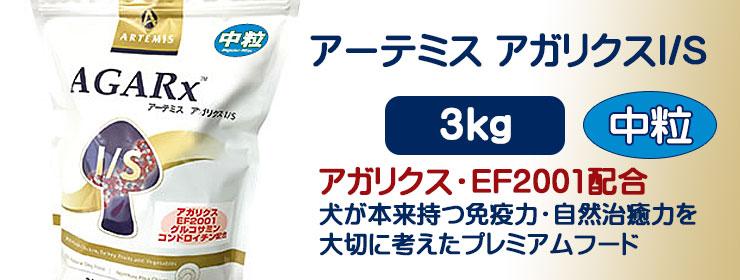 アーテミス・アガリクスI/S 普通粒3kg