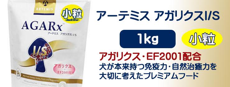 アーテミス・アガリクスI/S 小粒1kg