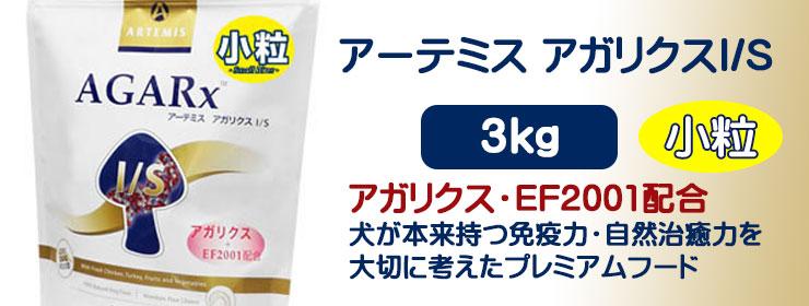 アーテミス・アガリクスI/S 小粒3kg