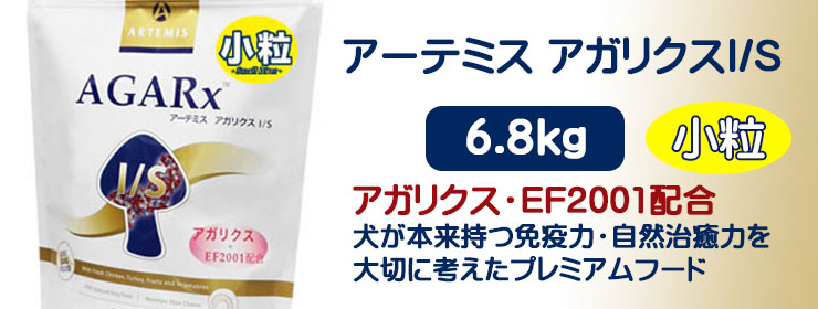 アーテミス・アガリクスI/S小粒6.8kg