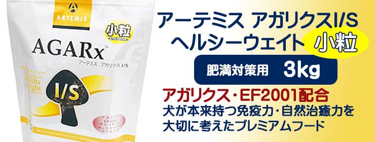 アーテミス・アガリクスI/S ヘルシーウェイト 小粒3kg 肥満対策用