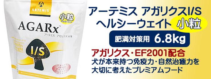 アーテミス・アガリクスI/S ヘルシーウェイト 小粒6.8kg 肥満対策用