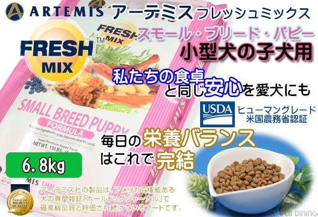 フレッシュミックス・スモールブリードパピー6.8kg