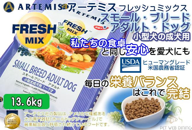 フレッシュミックス・スモールブリードアダルト13.6kg