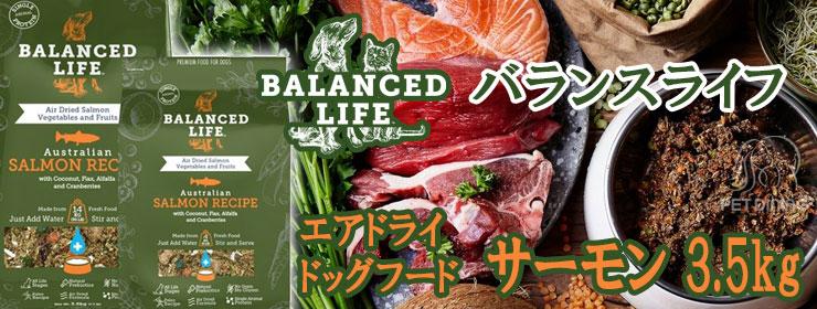 バランスライフ エアドライドッグフード サーモン 3.5kg