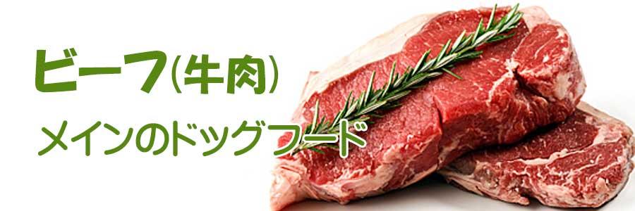 牛肉(ビーフ)メインのドッグフード