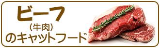ビーフ(牛肉)のキャットフード