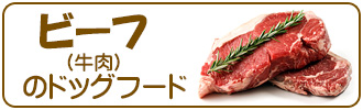 ビーフ(牛肉)のドッグフード