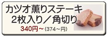 ドットわん カツオ薫りステーキ