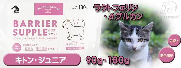 BACK TO BASICS バリアサプリ キトン・ジュニア(猫用) 90g/180g