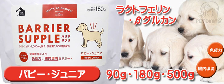 BACK TO BASICS バリアサプリ パピー・ジュニア 90g/180g/500g