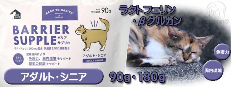 BACK TO BASICS バリアサプリ アダルト・シニア(猫用) 90g/180g
