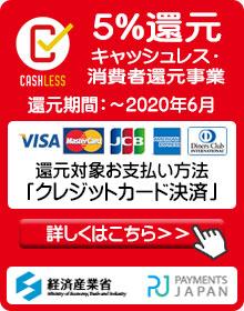 キャッシュレス・消費者還元事業登録加盟店