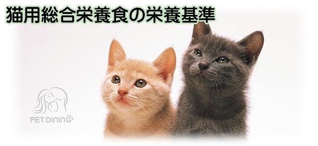 猫用総合栄養食の栄養基準
