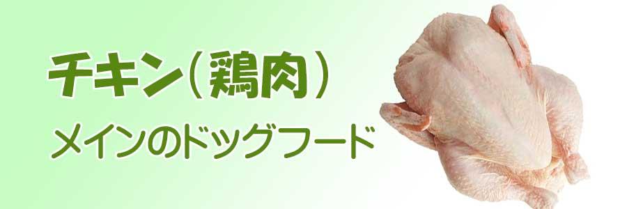 鶏肉メインのドッグフード