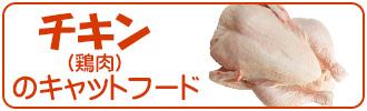 チキン(鶏肉)メインのキャットフード