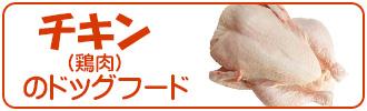 チキン(鶏肉)のドッグフード