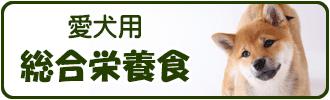 総合栄養食のドッグフード