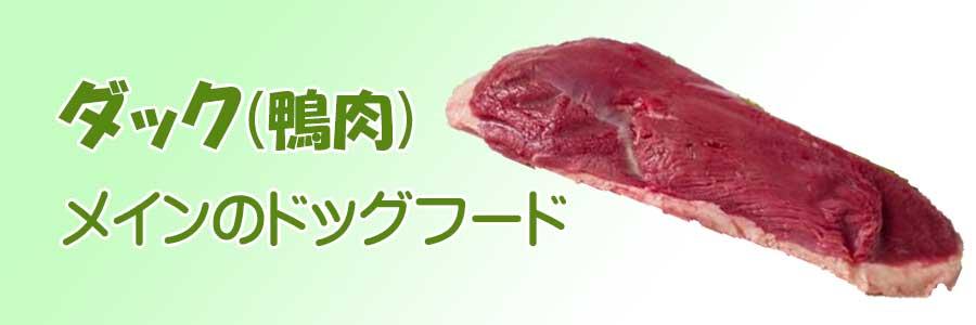 鴨肉(ダック)メインのドッグフード
