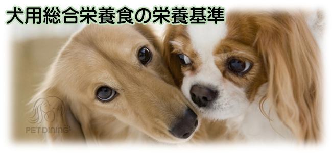 犬用総合栄養食の栄養基準